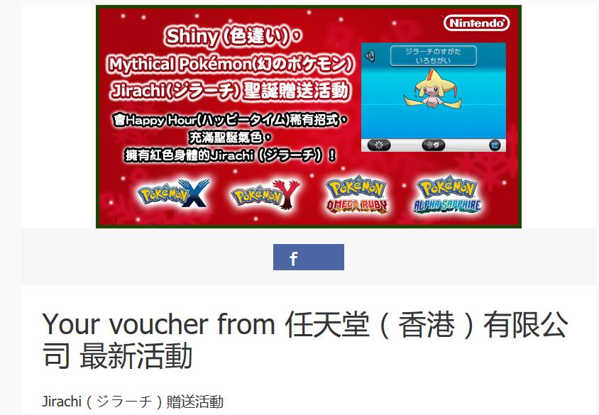 Kod na Shiny Jirachi – Świąteczny prezent do gier X/Y/OR/AS!